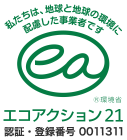 エコアクション21 認証・登録業者